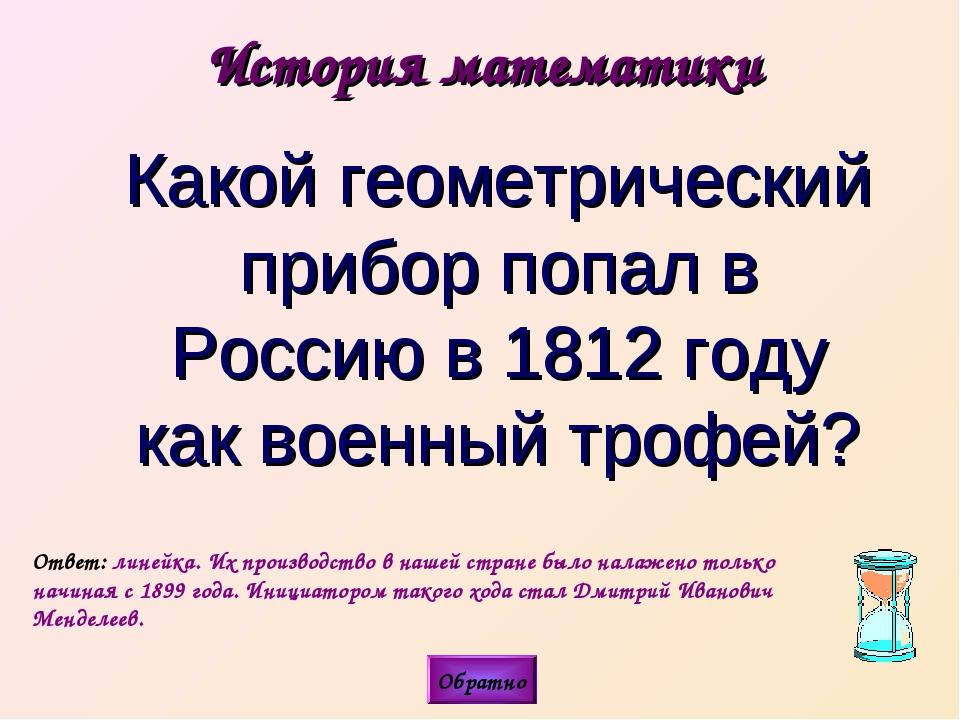 История математики Какой геометрический прибор попал в Россию в 1812 году ка...
