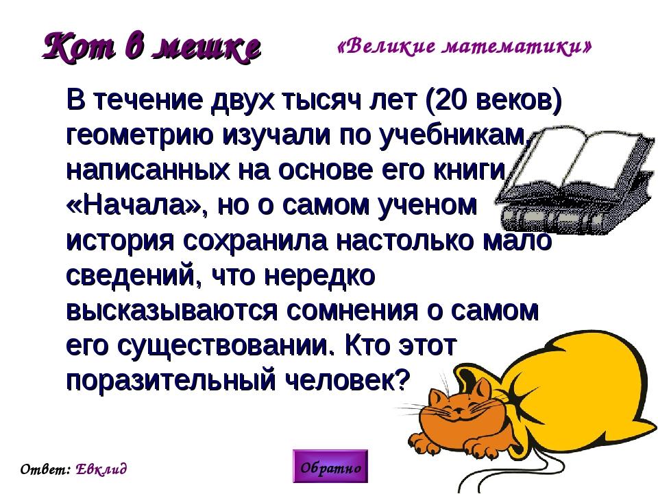 Кот в мешке В течение двух тысяч лет (20 веков) геометрию изучали по учебник...