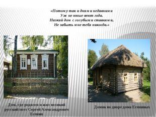 Домик во дворе дома Есениных Дом, где родился и жил великий русский поэт Серг