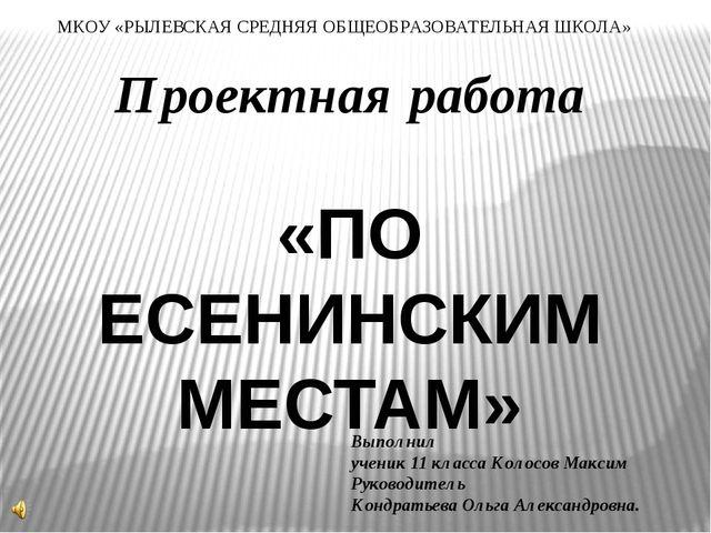 Проектная работа «ПО ЕСЕНИНСКИМ МЕСТАМ» МКОУ «РЫЛЕВСКАЯ СРЕДНЯЯ ОБЩЕОБРАЗОВАТ...