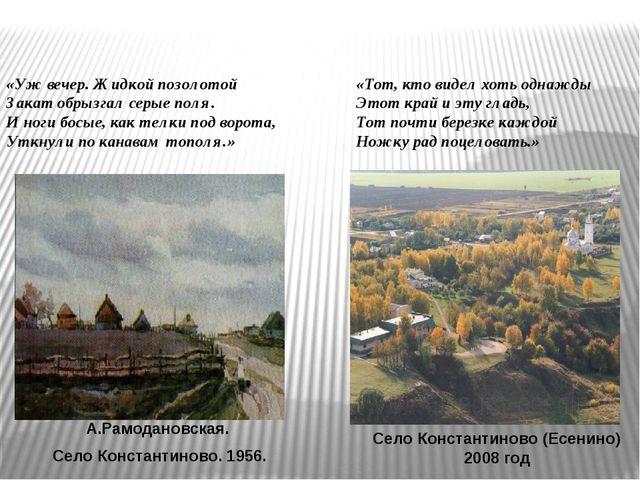 А.Рамодановская. Село Константиново. 1956. Село Константиново (Есенино) 2008...