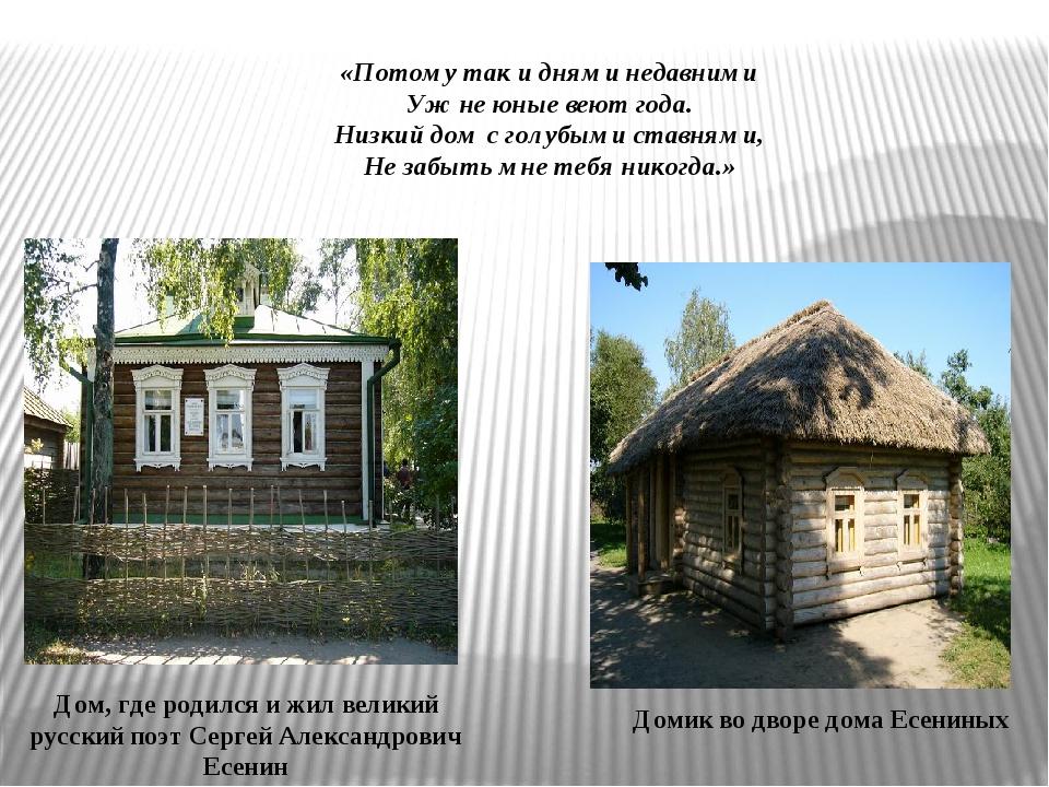 Домик во дворе дома Есениных Дом, где родился и жил великий русский поэт Серг...