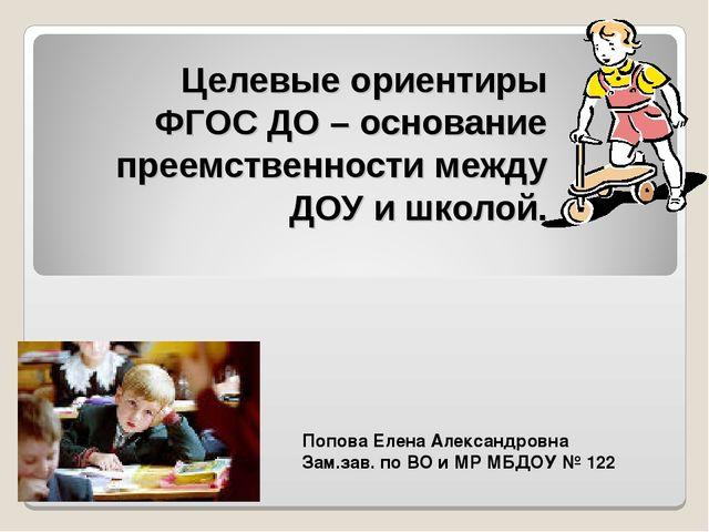 Целевые ориентиры ФГОС ДО – основание преемственности между ДОУ и школой. Поп...