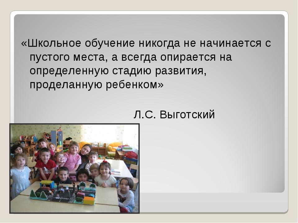 «Школьное обучение никогда не начинается с пустого места, а всегда опирается...