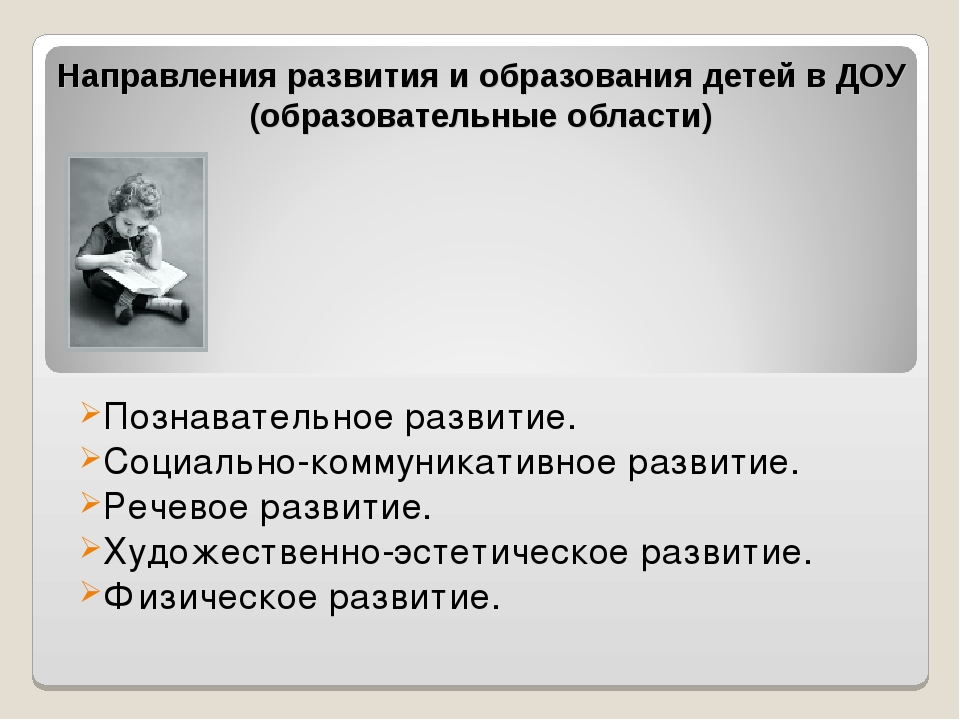 Направления развития и образования детей в ДОУ (образовательные области) Позн...