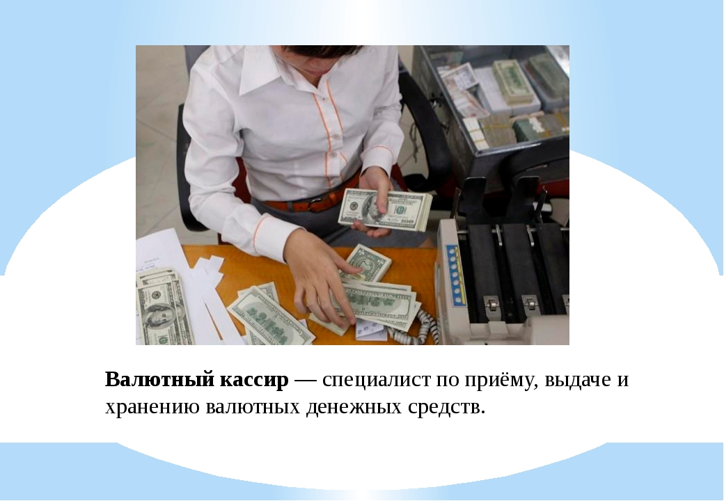 валютный кассир вакансии в москве
