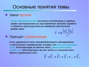 Закон Кулона Силы взаимодействия точечных неподвижных зарядов прямо пропорцио