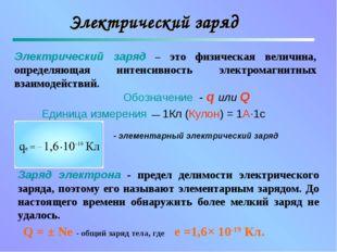Электрический заряд Электрический заряд – это физическая величина, определяющ