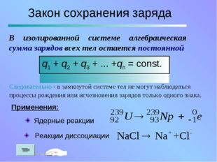 Закон сохранения заряда В изолированной системе алгебраическая сумма зарядов