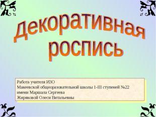 Работа учителя ИЗО Макеевской общеоразовательной школы 1-ІІІ ступеней №22 име