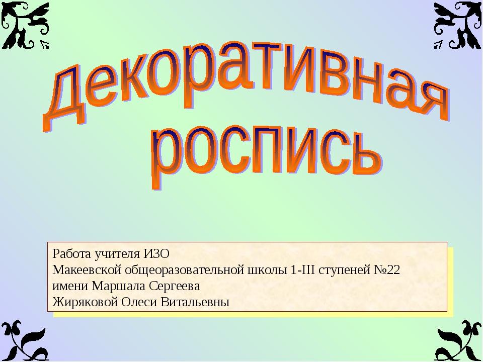 Работа учителя ИЗО Макеевской общеоразовательной школы 1-ІІІ ступеней №22 име...