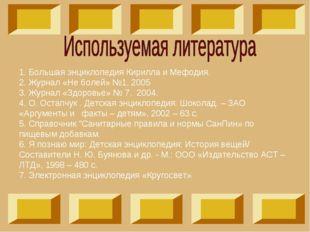 1. Большая энциклопедия Кирилла и Мефодия. 2. Журнал «Не болей» №1, 2005 3. Ж