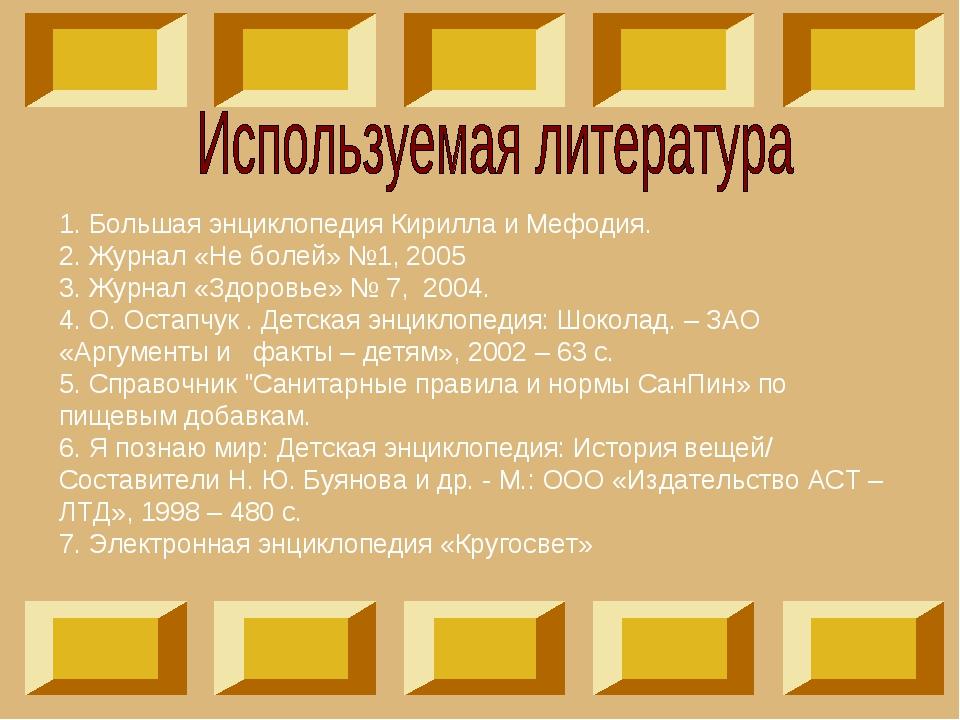 1. Большая энциклопедия Кирилла и Мефодия. 2. Журнал «Не болей» №1, 2005 3. Ж...