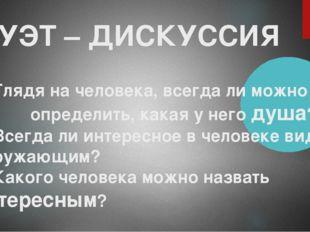 ДУЭТ – ДИСКУССИЯ 1) Глядя на человека, всегда ли можно определить, какая у не