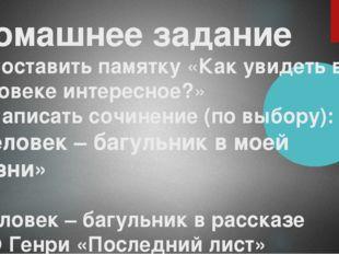 Домашнее задание 1) Составить памятку «Как увидеть в человеке интересное?» 2)