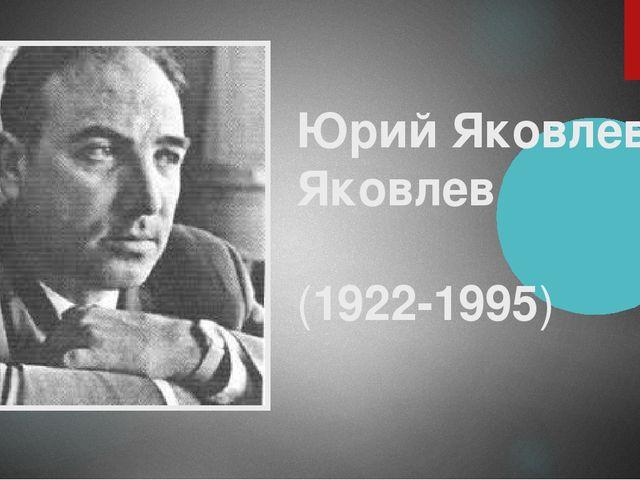 Юрий Яковлевич Яковлев (1922-1995)
