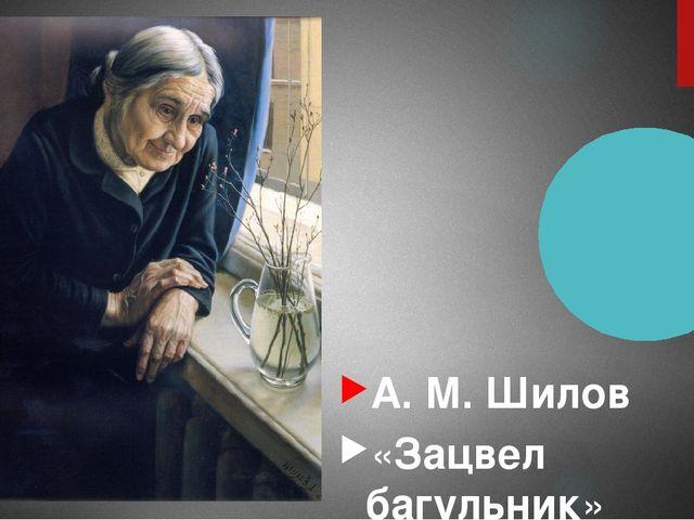 А. М. Шилов «Зацвел багульник»