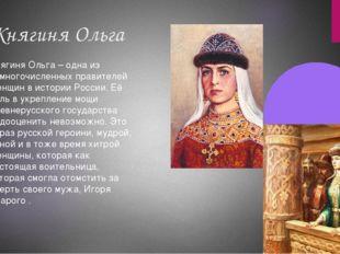 1. Княгиня Ольга Княгиня Ольга – одна из немногочисленных правителей женщин в