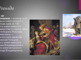 3. Рогнеда Рогне́да Рогволодовна—княжнаполоцкая, дочь князя полоцкого Рогв
