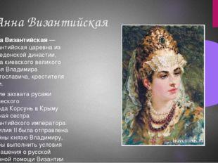 4. Анна Византийская Анна Византийская— византийская царевна из Македонской