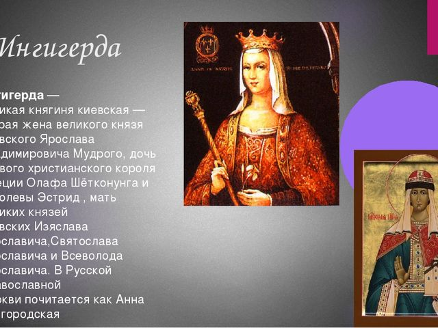 5. Ингигерда Ингигерда— великаякнягинякиевская — вторая жена великого княз...