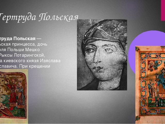 6. Гертруда Польская Гертруда Польская— польская принцесса, дочь короляПоль...