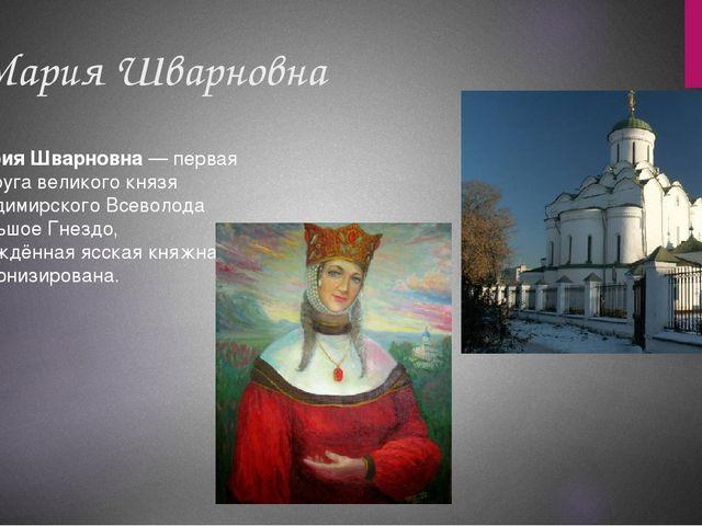 7. Мария Шварновна  Мария Шварновна— первая супруга великого князя владимир...