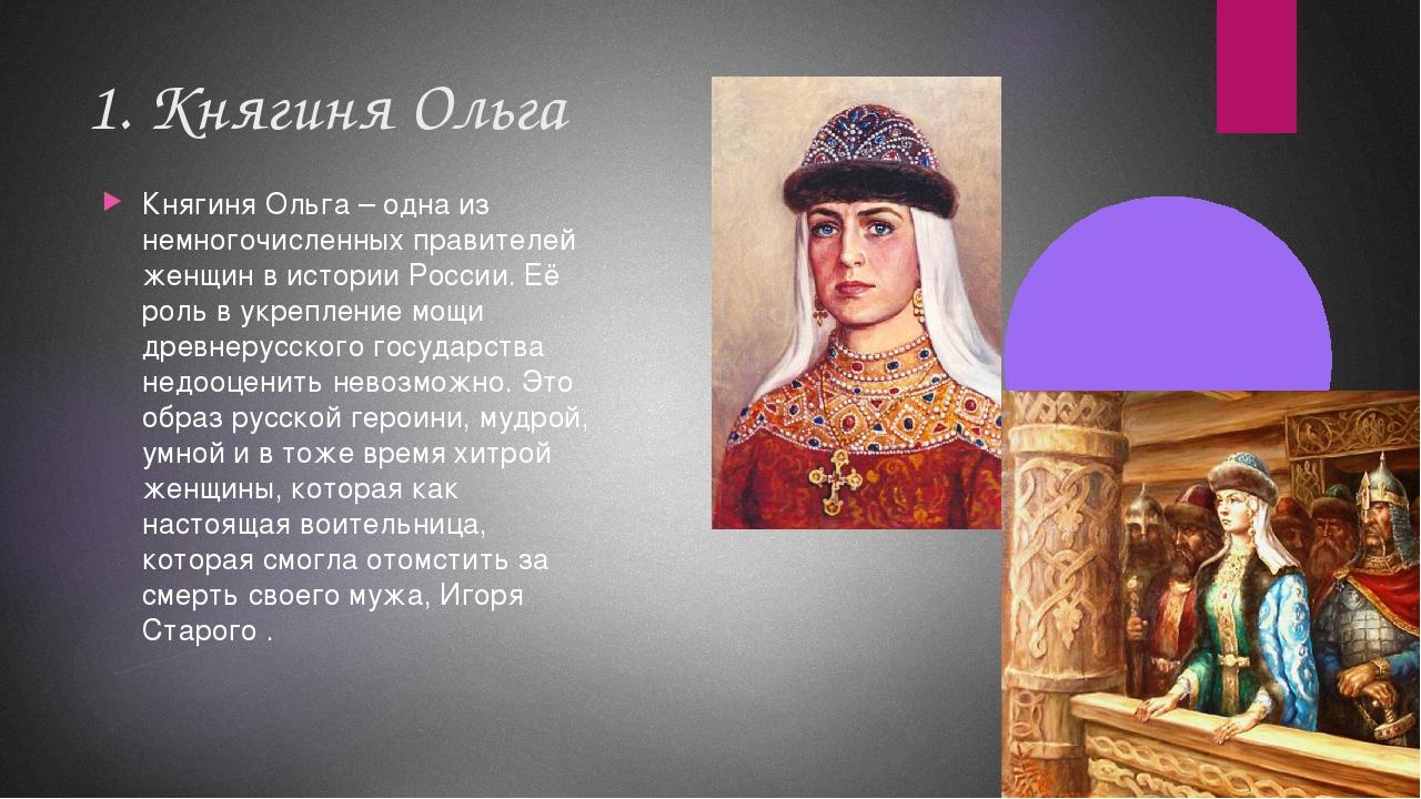 1. Княгиня Ольга Княгиня Ольга – одна из немногочисленных правителей женщин в...