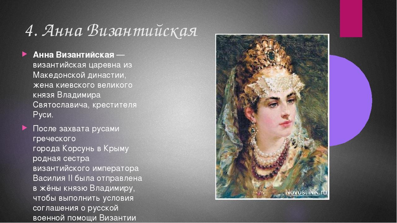 4. Анна Византийская Анна Византийская— византийская царевна из Македонской...