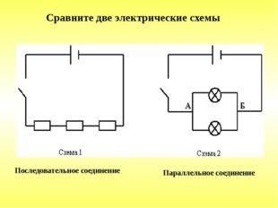 Сравните две электрические схемы Последовательное соединение Параллельное сое