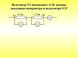 Вольтметр V1 показывает 12 В. каковы показания амперметра и вольтметра V2? 6