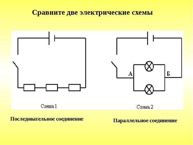 Сравните две электрические схемы Последовательное соединение Параллельное сое...
