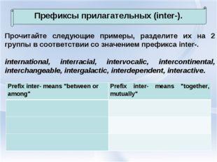 Префиксы прилагательных (inter-). Прочитайте следующие примеры, разделите их