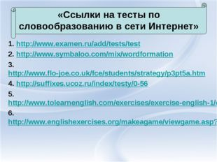 1. http://www.examen.ru/add/tests/test 2. http://www.symbaloo.com/mix/wordfor