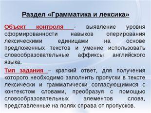 Раздел «Грамматика и лексика» Объект контроля - выявление уровня сформированн