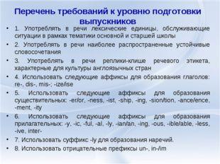 Перечень требований к уровню подготовки выпускников 1. Употреблять в речи лек