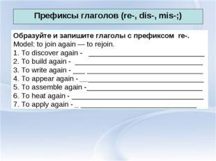 Префиксы глаголов (re-, dis-, mis-;) Образуйте и запишите глаголы с префиксом