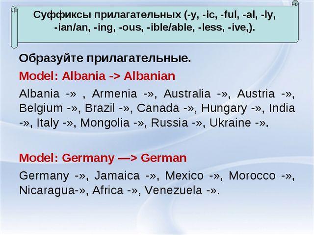 Образуйте прилагательные. Model: Albania -> Albanian Albania -» , Armenia -»,...