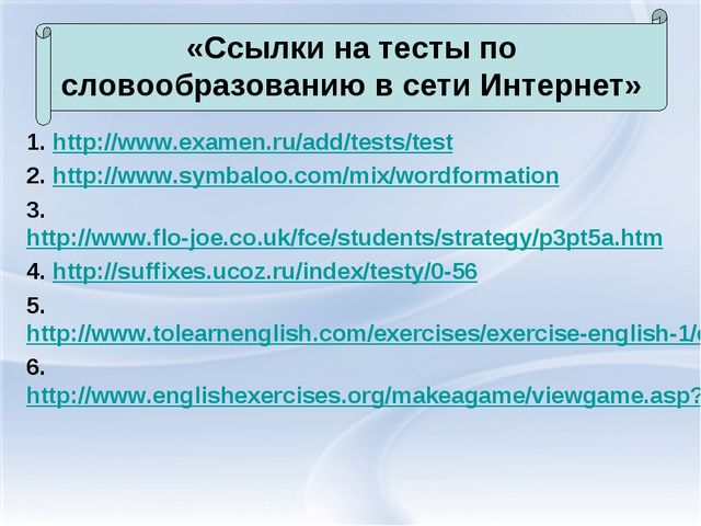 1. http://www.examen.ru/add/tests/test 2. http://www.symbaloo.com/mix/wordfor...