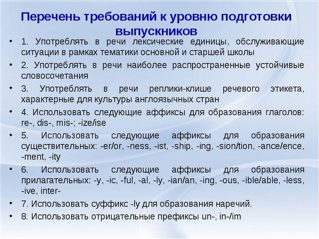 Перечень требований к уровню подготовки выпускников 1. Употреблять в речи лек...
