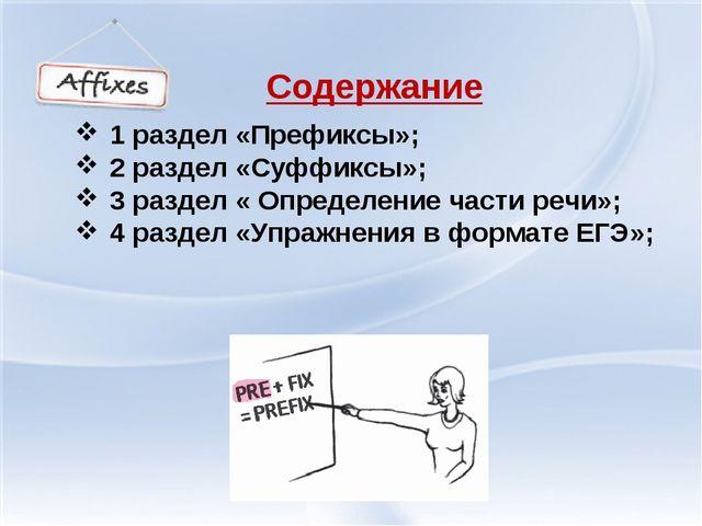 Содержание 1 раздел «Префиксы»; 2 раздел «Суффиксы»; 3 раздел « Определение ч...