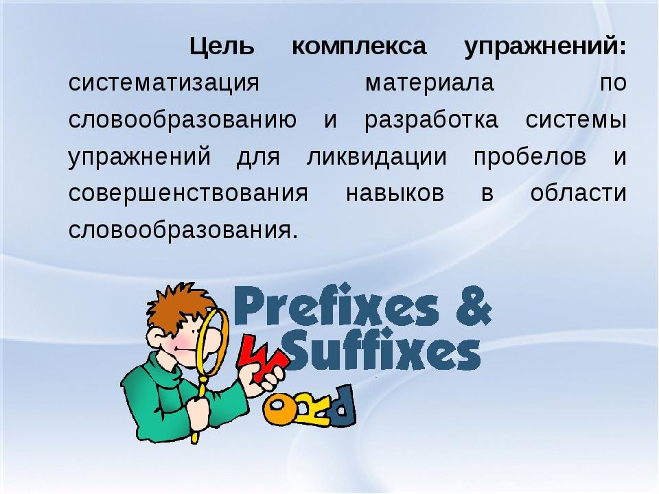 Цель комплекса упражнений: систематизация материала по словообразованию и ра...