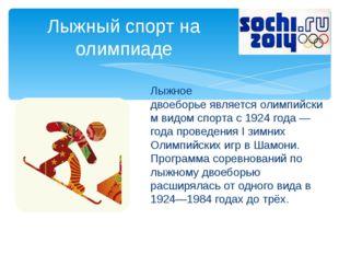 Лыжное двоеборьеявляетсяолимпийским видом спортас 1924 года— года проведе