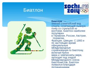 Биатлон— зимнийолимпийский вид спорта, сочетающий лыжную гонку со стрельбо