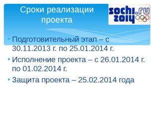Подготовительный этап – с 30.11.2013 г. по 25.01.2014 г. Исполнение проекта