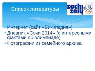 Интернет (сайт «Википедия») Дневник «Сочи 2014» (с интересными фактами об ол