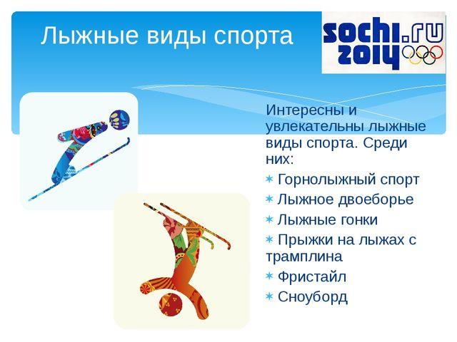 Интересны и увлекательны лыжные виды спорта. Среди них: Горнолыжный спорт Л...