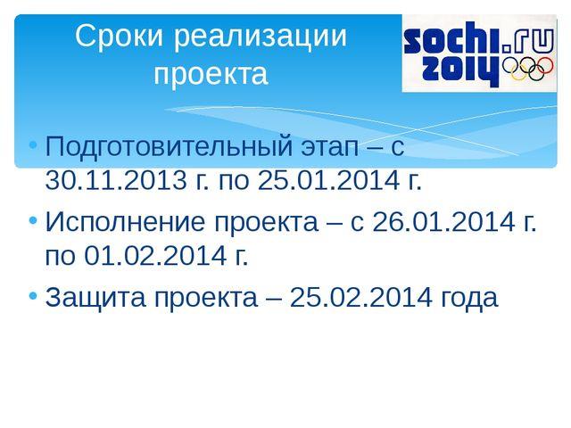 Подготовительный этап – с 30.11.2013 г. по 25.01.2014 г. Исполнение проекта...