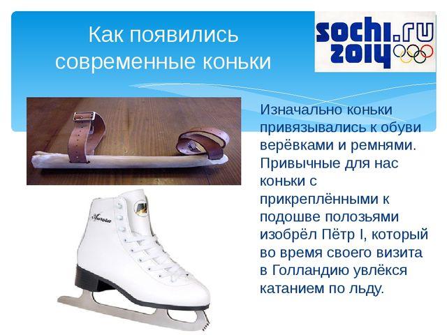 Изначально коньки привязывались к обуви верёвками и ремнями. Привычные для на...