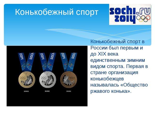 Конькобежный спорт в России был первым и до XIX века единственным зимним видо...